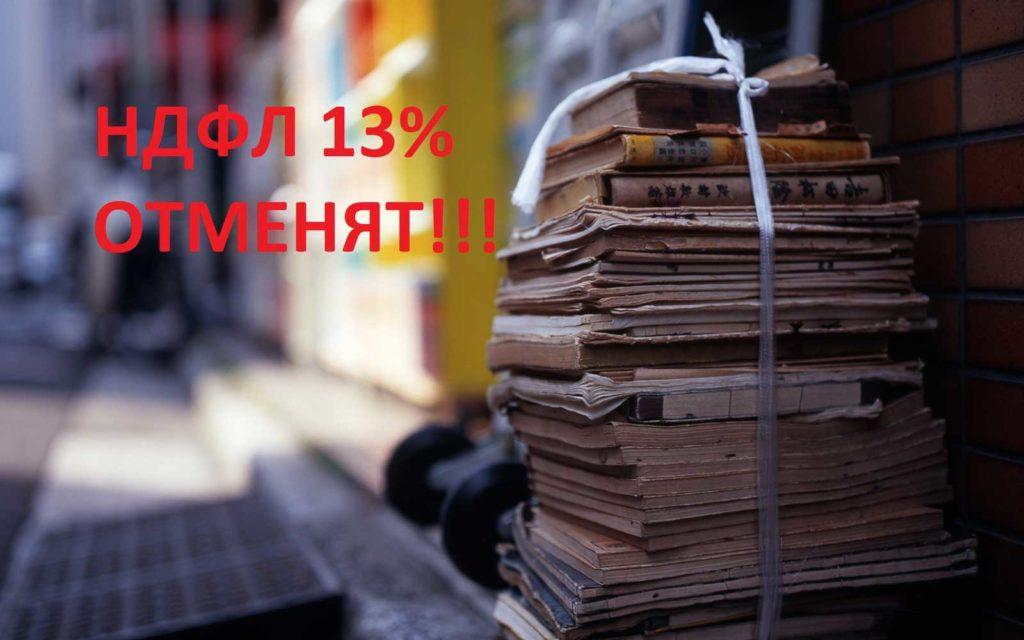 Госдума приняла закон об освобождении от НДФЛ доходов граждан, полученных от реализации макулатуры