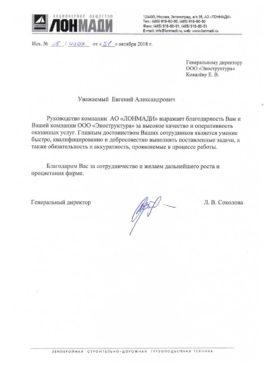 Благодарственное письмо АО ЛОНМАДИ