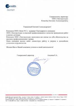 Благодарственное письмо ООО Зенит Р С